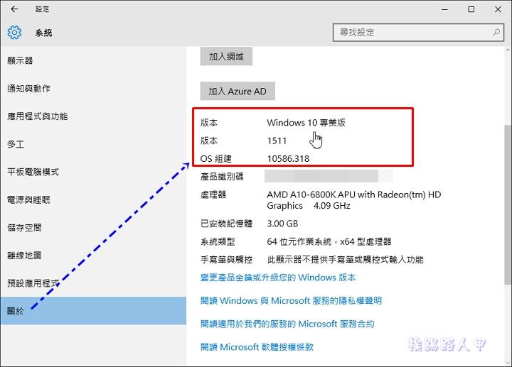 如何查看Windows 10系統組建(Build Number)與版本編號 winver-06