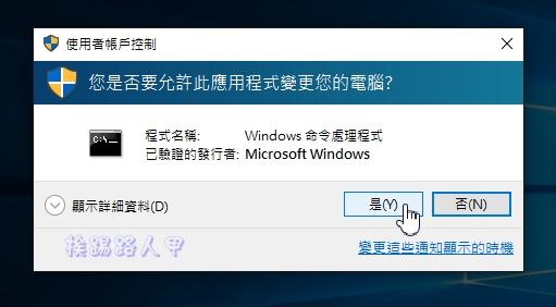 如何查看Windows 10系統組建(Build Number)與版本編號 winver-08