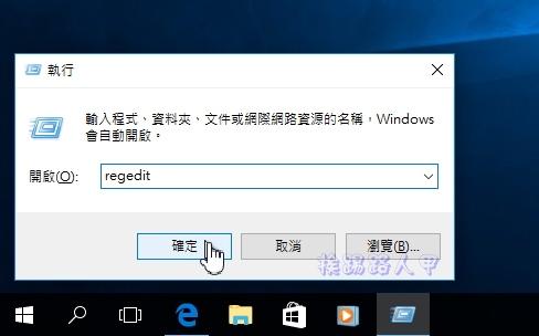 關閉Windows 10 Edge瀏覽器的分頁(Tab)預覽功能 edge-03