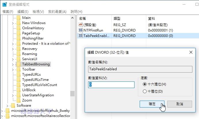 關閉Windows 10 Edge瀏覽器的分頁(Tab)預覽功能 edge-07