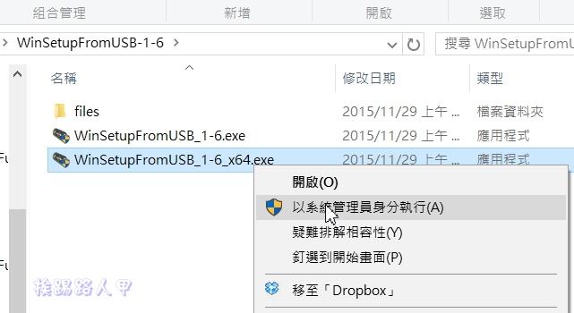 使用WinSetupFromUSB製作USB多重系統選單式的開機隨身碟 wusb-05