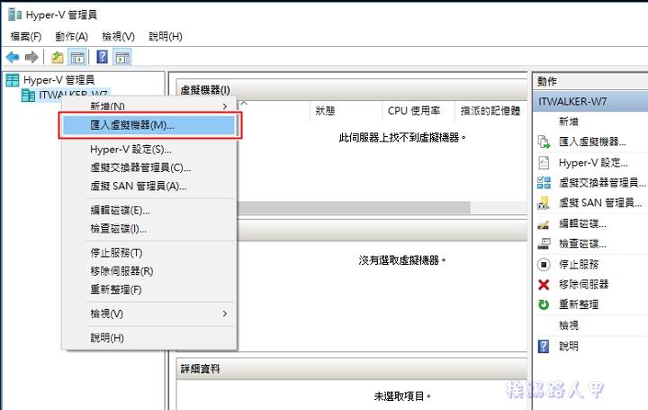 微軟提供免費 Windows 7/8/10作業系統虛擬機器映像檔下載 msv-07