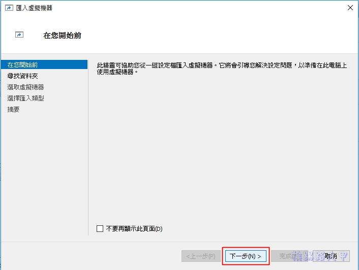 微軟提供免費 Windows 7/8/10作業系統虛擬機器映像檔下載 msv-08