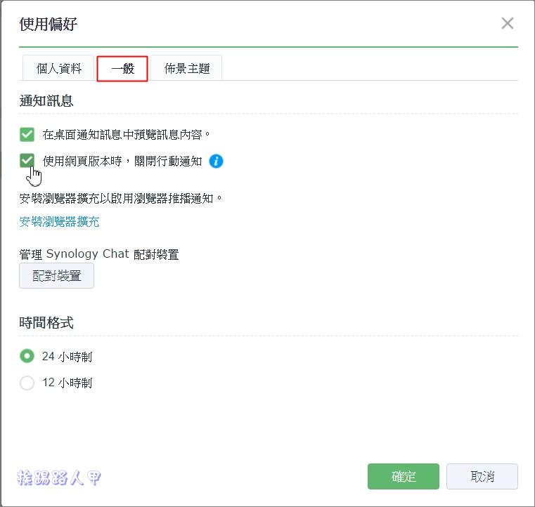 synology chat 電腦 版