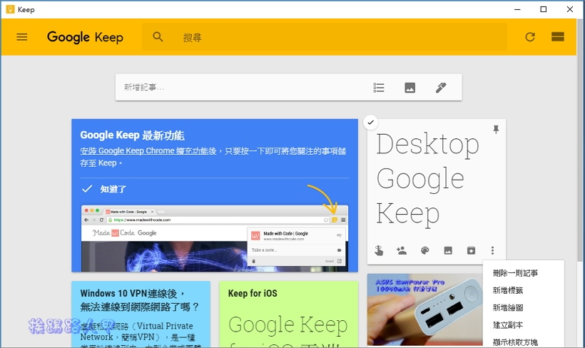 Desktop Google Keep