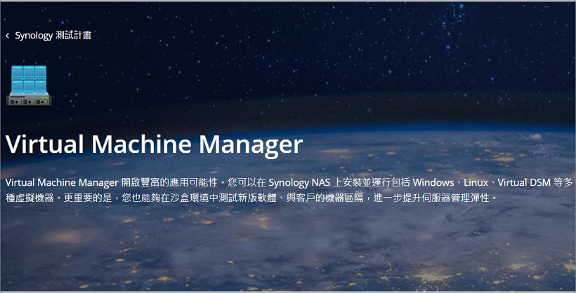 Virtual Machine Manager