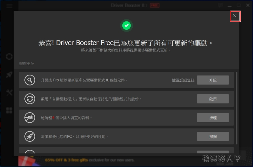 IObit Driver Booster