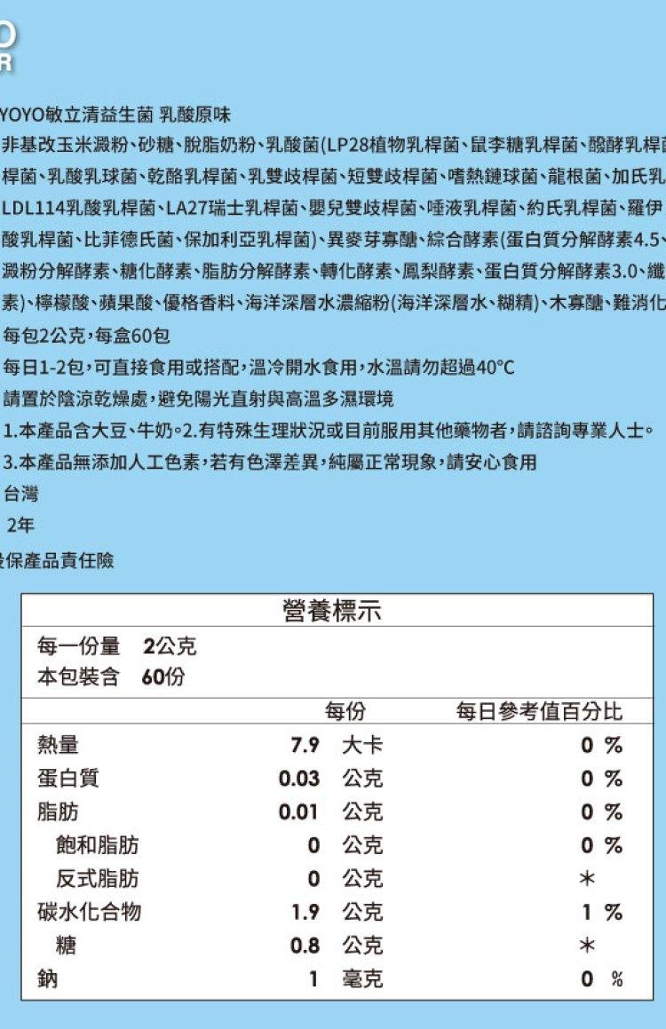 YOYO敏立清益生菌-20
