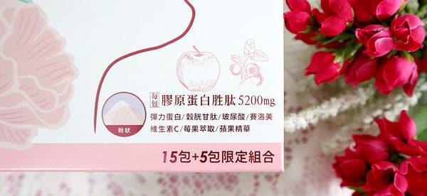 煥妍膠原蛋白15包+5包限定組合