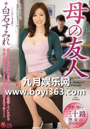 白石蓳(白石すみれ)番號jux-893封面 母親的朋友 - 九月娛樂網