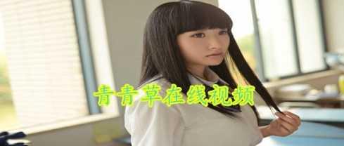 青青青視頻免費觀看2018 老司機ae86福利入口 5566網址大全 - 湖北安利達娛樂網