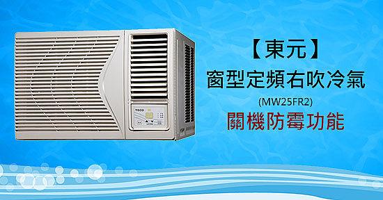 【TECO 東元】5-6坪窗型定頻右吹冷氣 MW25FR2
