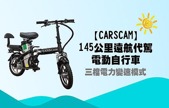 CARSCAM 145公里遠航代駕電動自行車
