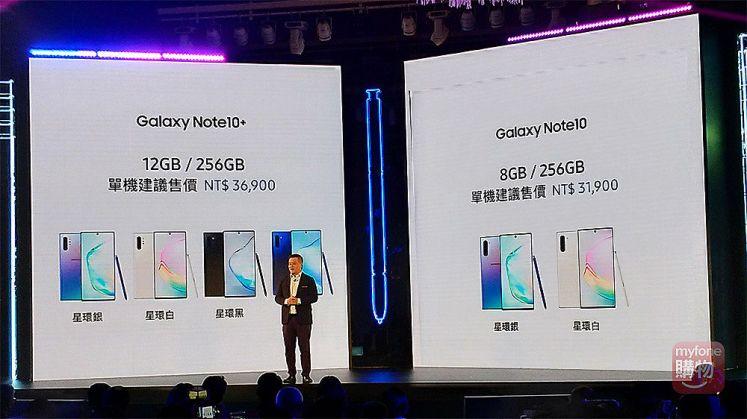 三星Galaxy Note10系列價格