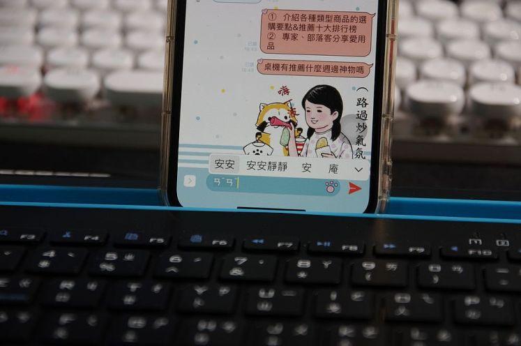 手機打字呈現的畫面