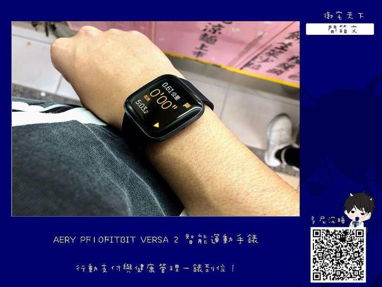 FITBIT VERSA 2 智能運動手錶