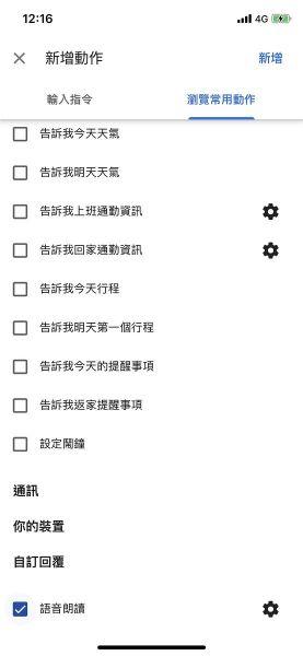 【+新增動作】>選【瀏覽常用動作】,拉到最下面的【語音朗讀】打勾