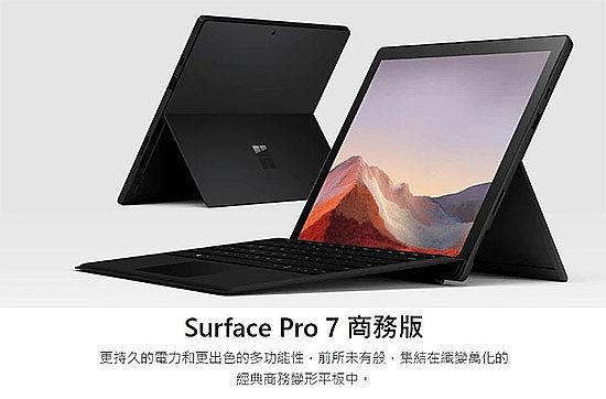 Microsoft 微軟筆電 Surface Pro 7 商務版