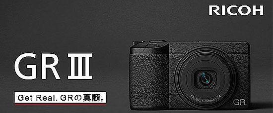 Ricoh GR III  數位相機