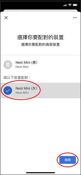 選取您要配對的2台 Nest Mini > [繼續]