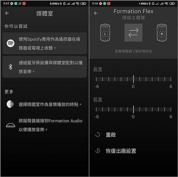 在APP 中也能選擇利用藍牙將Flex 與手機等訊源連接
