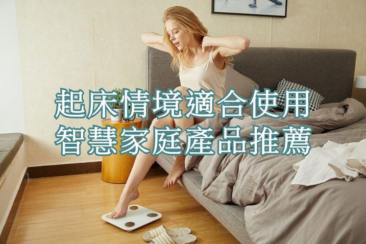 智慧家庭應用-適於起床時使用情境的四大智慧家庭產品推薦