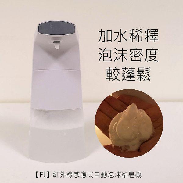 【FJ】給皂機泡沫較為綿密蓬鬆