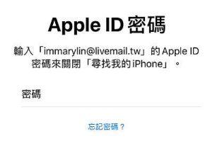 輸入您的Apple ID密碼