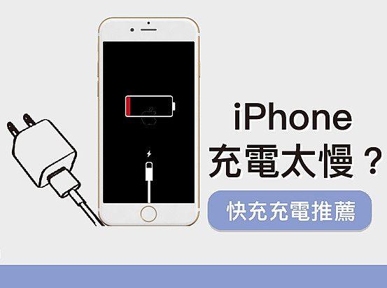 iPhone 快充周邊推薦