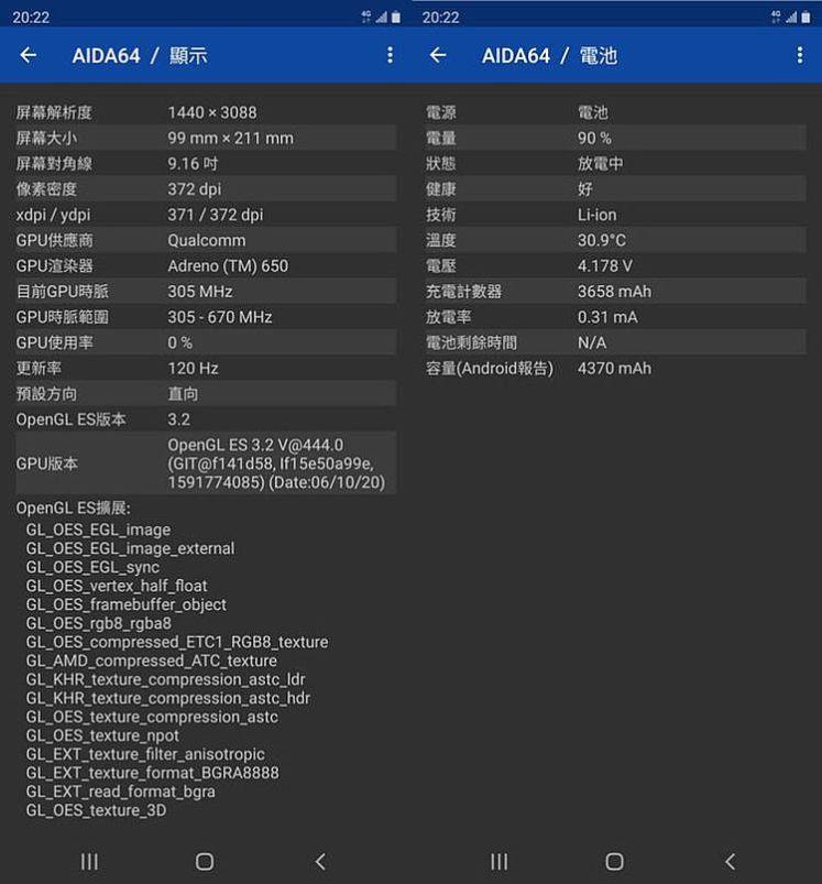 Galaxy Note20 Ultra 5G 的顯示與電池資訊。