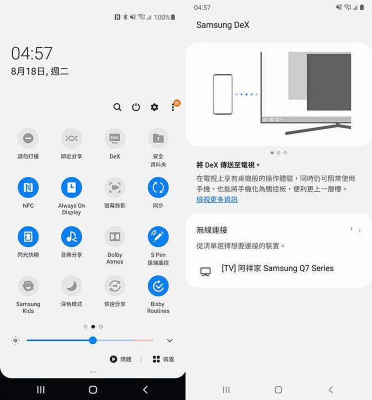 Samsung DeX 功能
