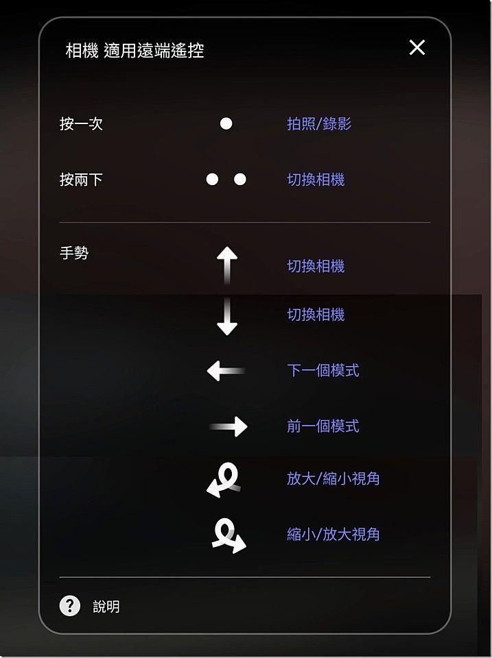 S Pen 遠端遙控 3.0 手勢功能