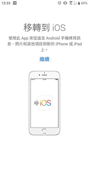 Android移轉到iOS