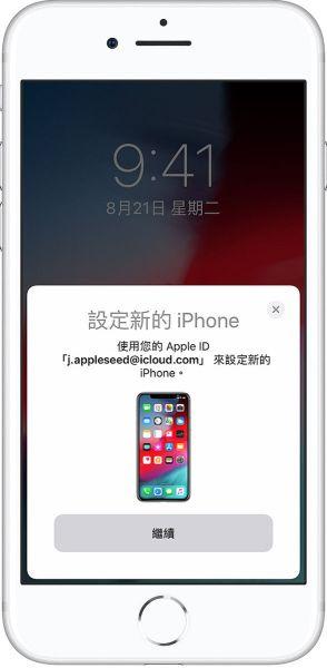設定新的iPhone