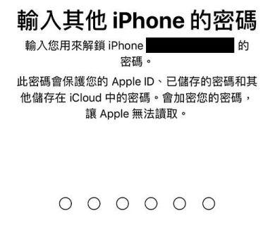 輸入其他iPhone的密碼