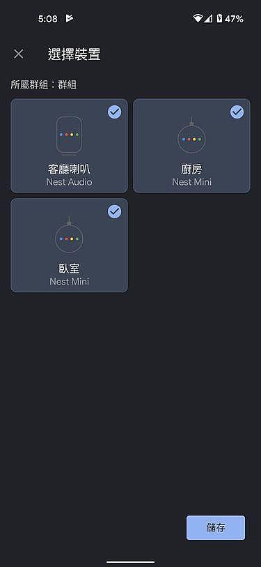 將 Nest Audio 與 Nest Mini 串聯成群組