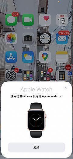 打開iPhone手機和你的Apple Watch,就能即時配對
