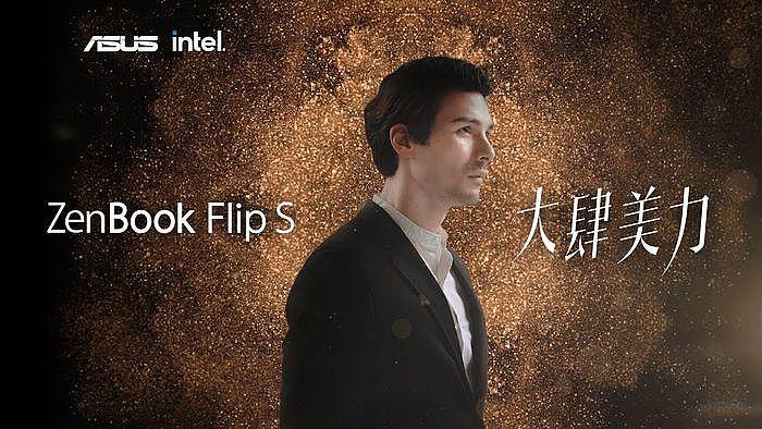 ASUS ZenBook Flip S 產品大使-鳳小岳