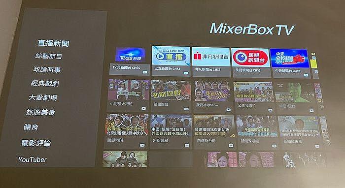 可以下載MixerBoxTV
