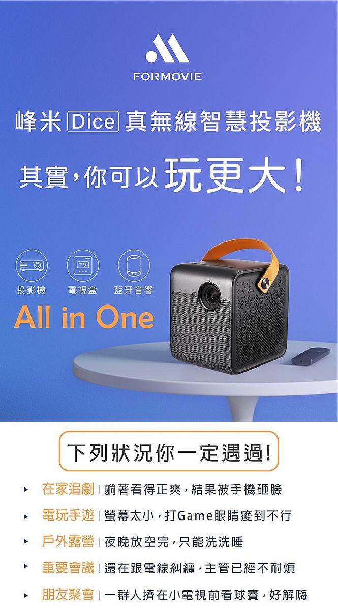 峰米Dice真無線智慧投影機