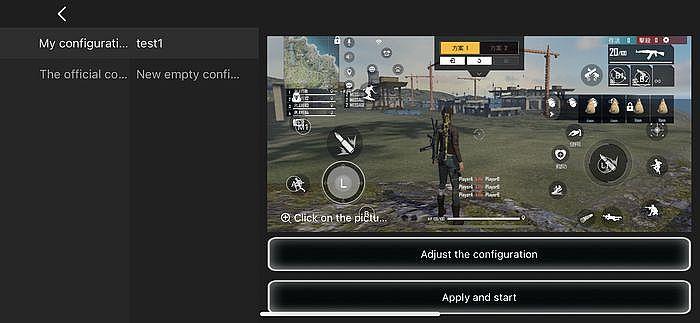按鍵設定檔完成之後,下次開啟遊戲就可以分別讀取不同的對應按鍵設定檔
