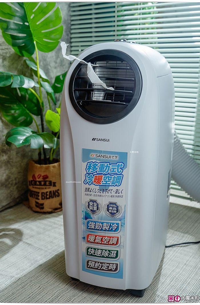 哪裡買SANSUI山水冷暖型清淨除濕移動式空調 SWA-9900?