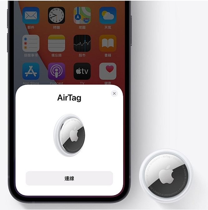 將AirTag放到iPhone附近進行配對、設定命名