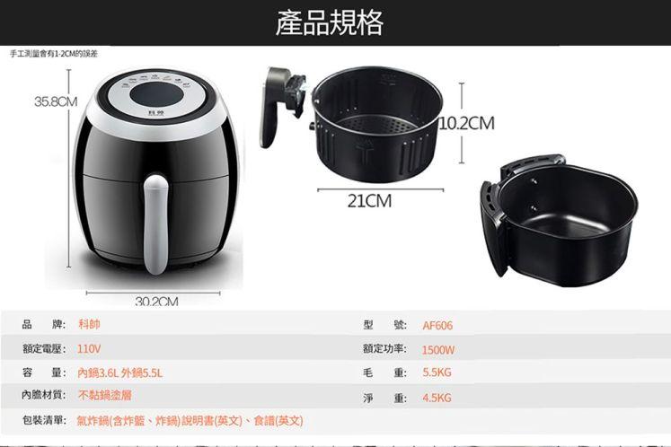 科帥5.5L雙鍋微電腦液晶觸控氣炸鍋 (型號:K0046-AF606)規格重點