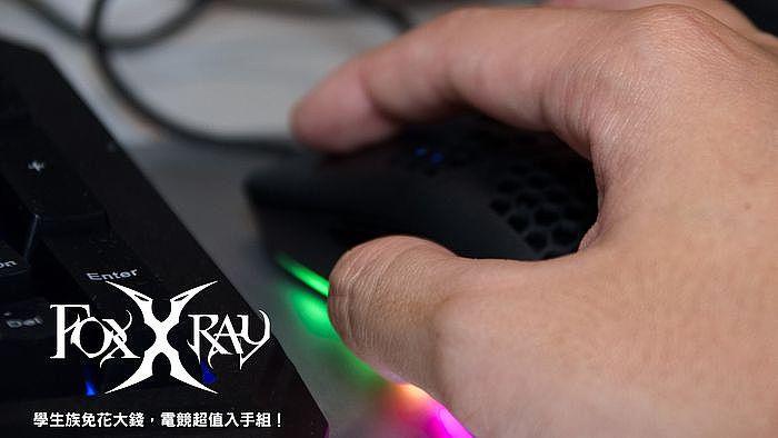 七彩炫光電競遊戲單手鍵盤與 FOXXRAY 電競超值組,學生族免花大錢,電競超值入手組!