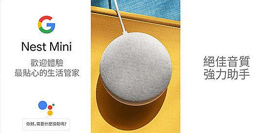 Google Nest Mini 中文化智慧音箱 (石墨黑)+ Google Chromecast HDMI 媒體串流播放器