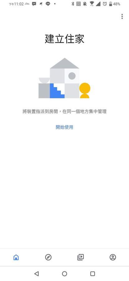 """打開Google Home app開始準備連線就點""""開始使用"""""""