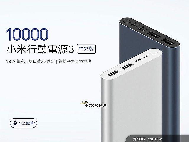 小米行動電源3快充版售價435 台灣1/16開賣