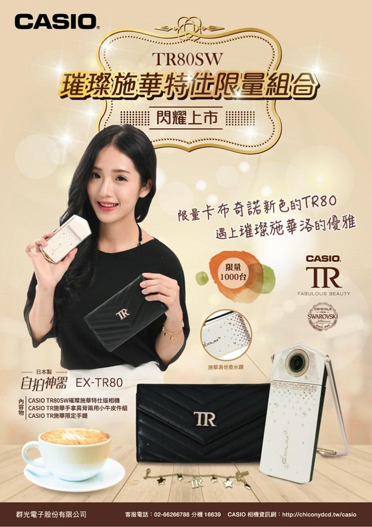 Casio EX-TR80 女生專屬的自拍神器 就是要妳好看!