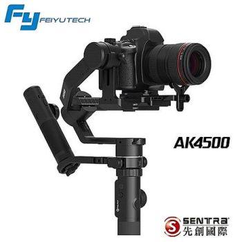 Feiyu飛宇 AK4500單眼相機三軸穩定器-標準版
